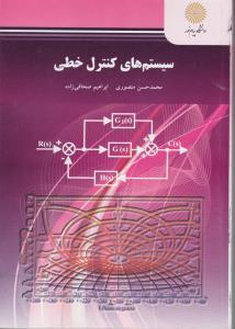 سیستم های کنترل خطی اثر محمد حسن منصوری