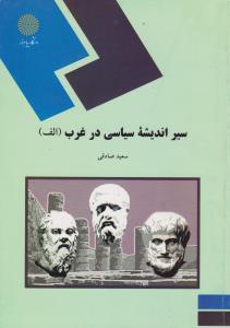 Image result for خلاصه کتاب سیر و اندیشه های سیاسی در غرب