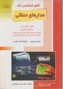 کتاب کنکنور کارشناسی ارشد مدارهای منطقی اثر محمد حسن منصوری