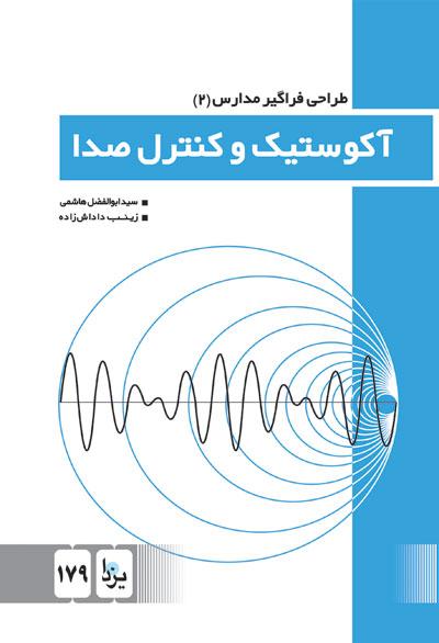 طراحی فراگیر مدارس(2): آکوستیک و کنترل صدا - فروشگاه ...