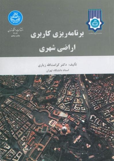 برنامه ریزی کاربری اراضی شهری - فروشگاه اینترنتی کتاب ...