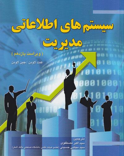 Image result for سیستم های اطلاعات مدیریت لاودن+ppt