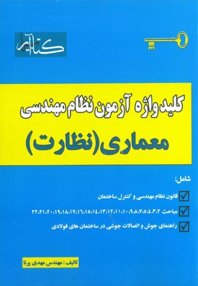 Image result for کلید واژه جامع نظارت