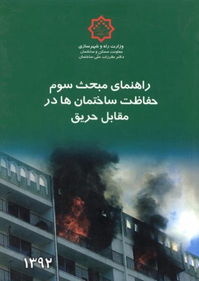 دانلود راهنمای مباحث مقررات ملی ساختمان