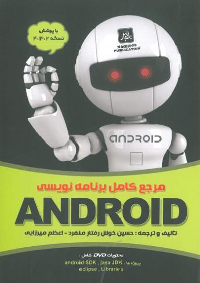 مرجع کامل برنامه نویسی ANDROID : به همراه DVD آموزشی - خرید ...مرجع کامل برنامه نویسی ANDROID : به همراه DVD آموزشی