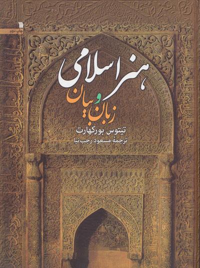 Image result for کتاب هنر اسلامی زبان و بیان