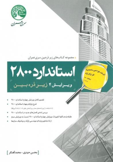 خرید کتاب سری عمران