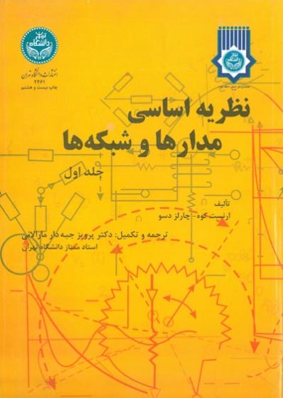 کتاب مدار های الکتریکی 1